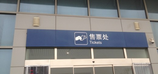 Tickets (Tianjin South)