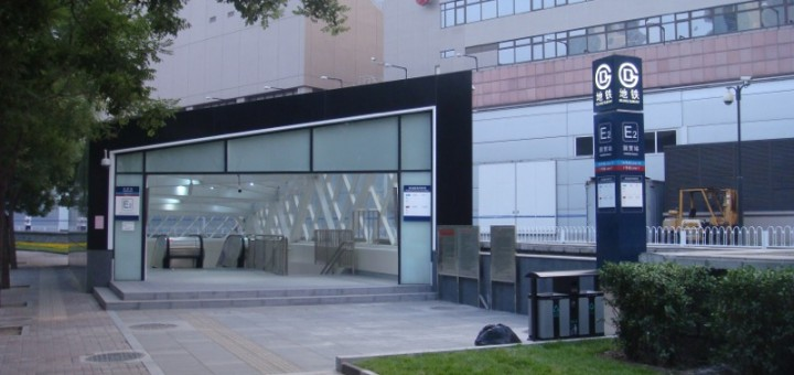 Guomao Subway Station