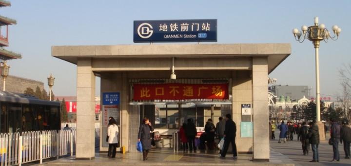 Qianmen Subway Station