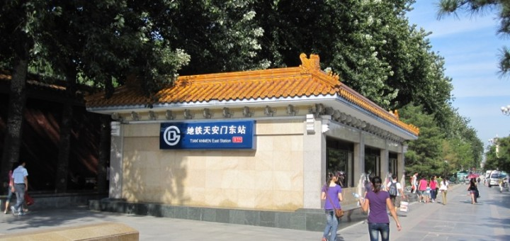 Tian'anmen East Subway Station