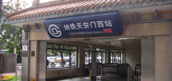 Tian'anmen West Subway Station