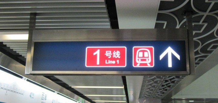 Beijing Subway Line 1