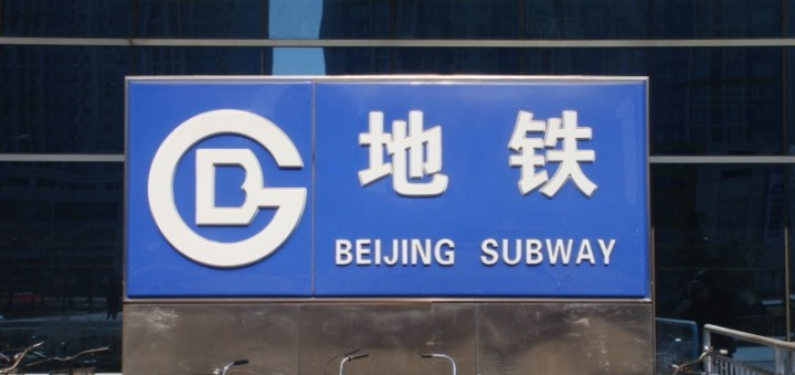 Beijing Subway (Big)