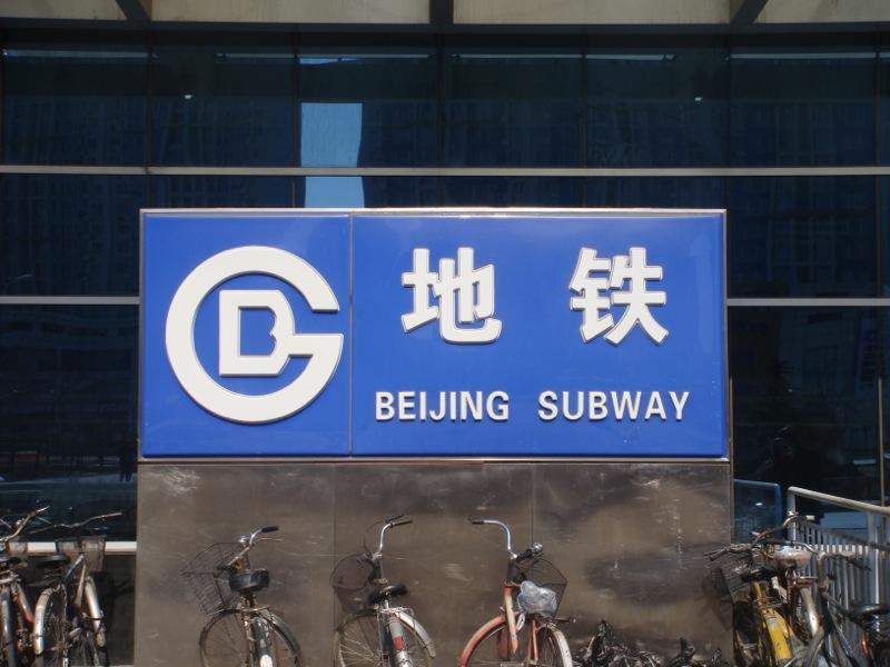 Beijing Subway (Big)