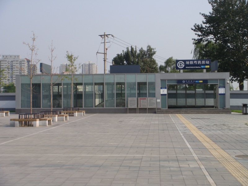 Beijing Subway Shaoyaoju Station