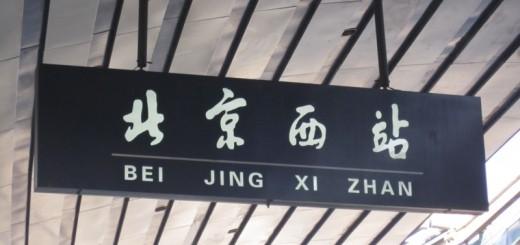 Bei Jing Xi Zhan Signpost