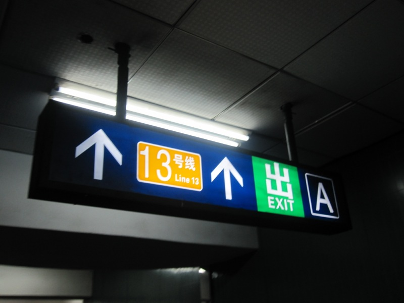 Beijing Subway Line 13