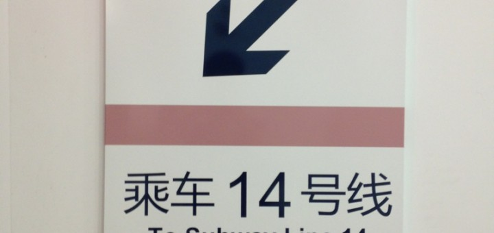 Beijing Subway Line 14