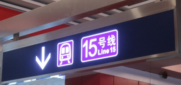 Beijing Subway Line 15