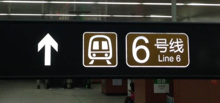 Beijing Subway Line 6
