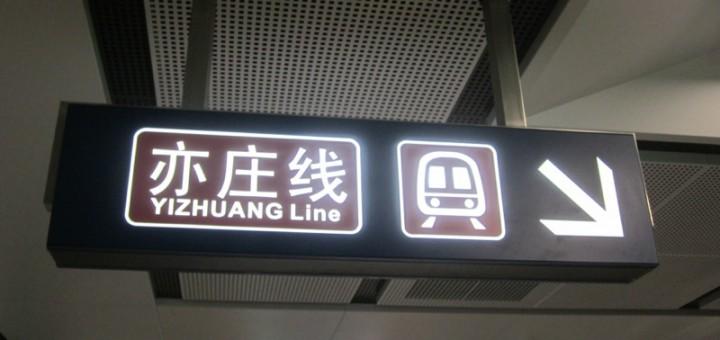 Beijing Subway Yizhuang Line