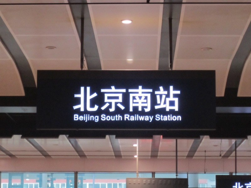 Beijing South Station Name