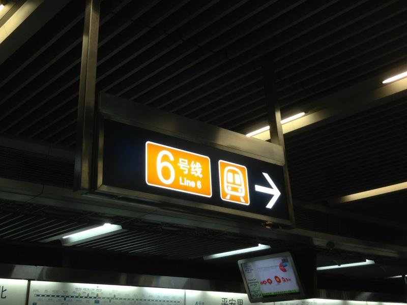 Beijing Subway Line 6