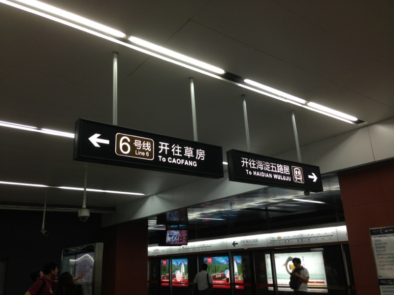Beijing Subway Line 6 - Signs