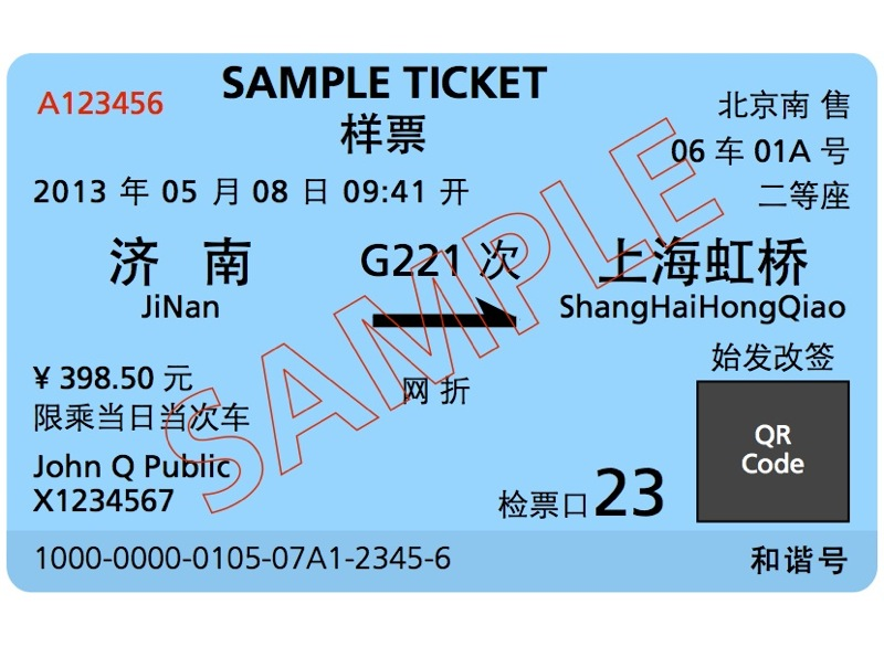 CHN Rail Ticket HSR 2009 800