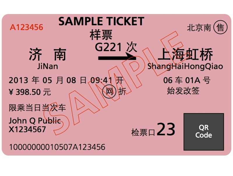 CHN Rail Ticket Regular 2009 800