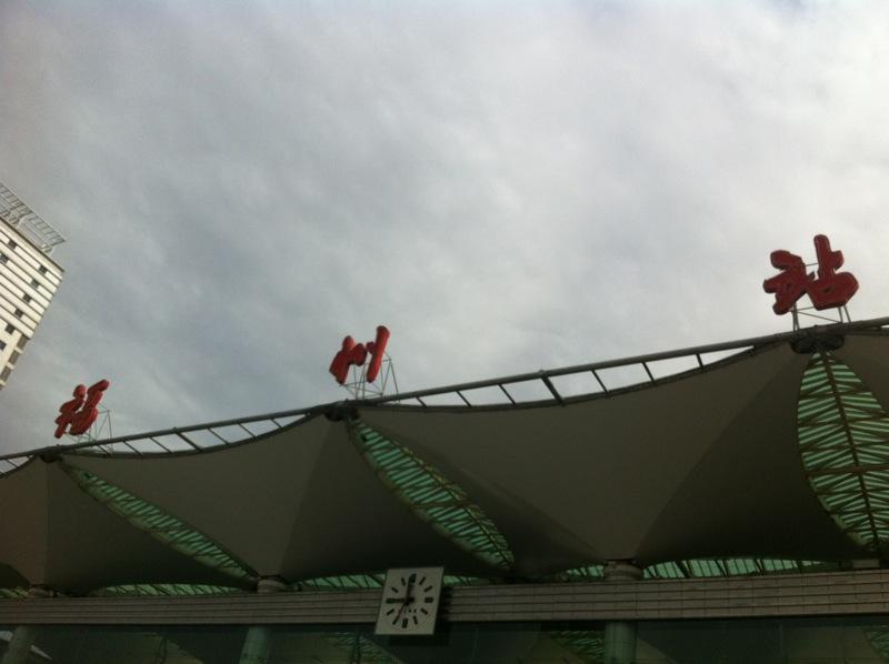 Fuzhou Railway Station (Characters)