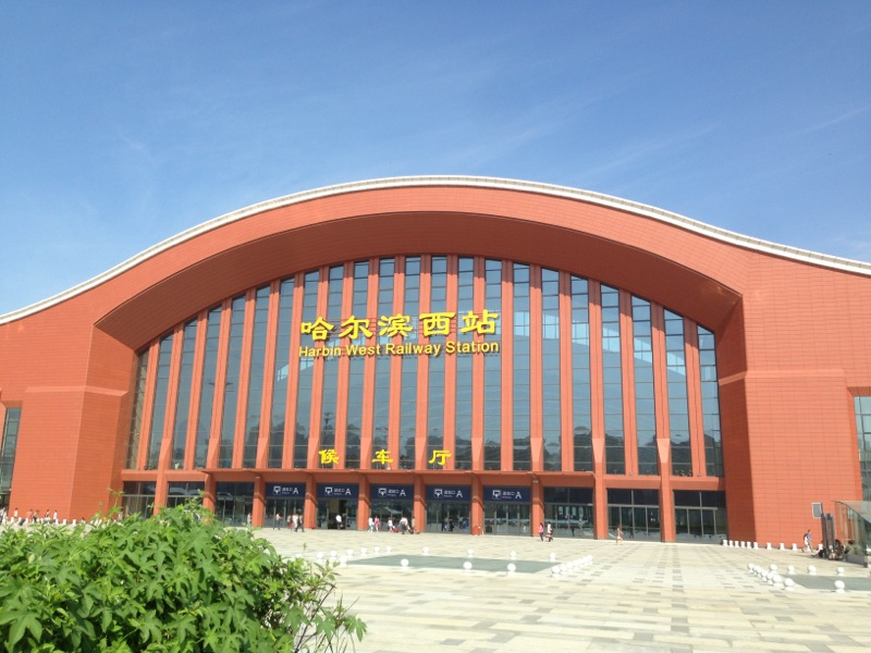 Harbin West Railway Station