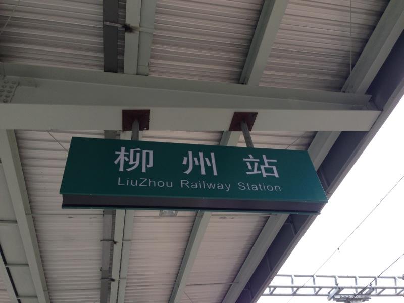 LiuzhouRailwayStation