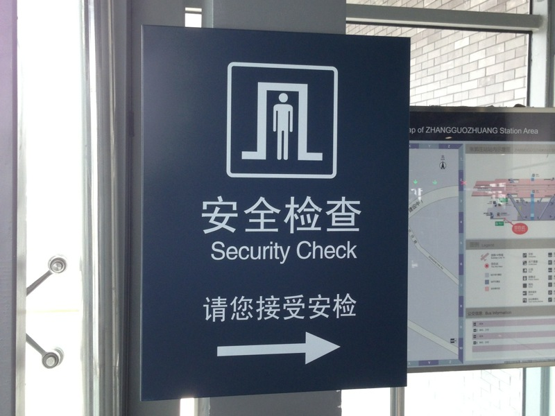 Security Check (Beijing Subway)