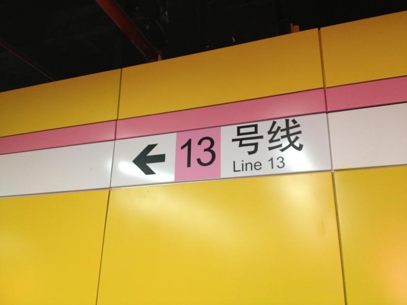 Shanghai Metro Line 13