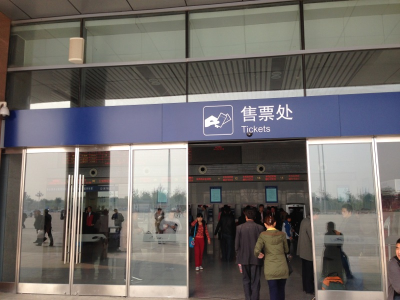 Tickets (Cangzhou West)
