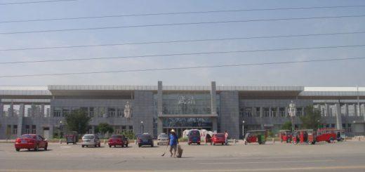 wuqingrailwaystation2008