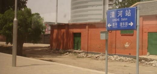 QingheRailwayStation