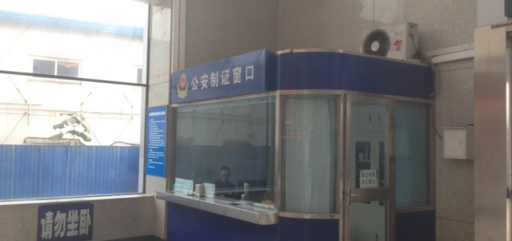 Railway Police ID Services Counter at Beijing North