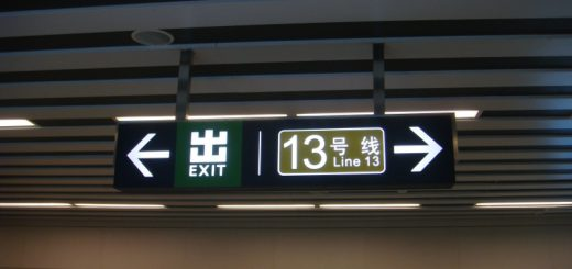 beijing-subway-line-13-sign-at-zhichunlu