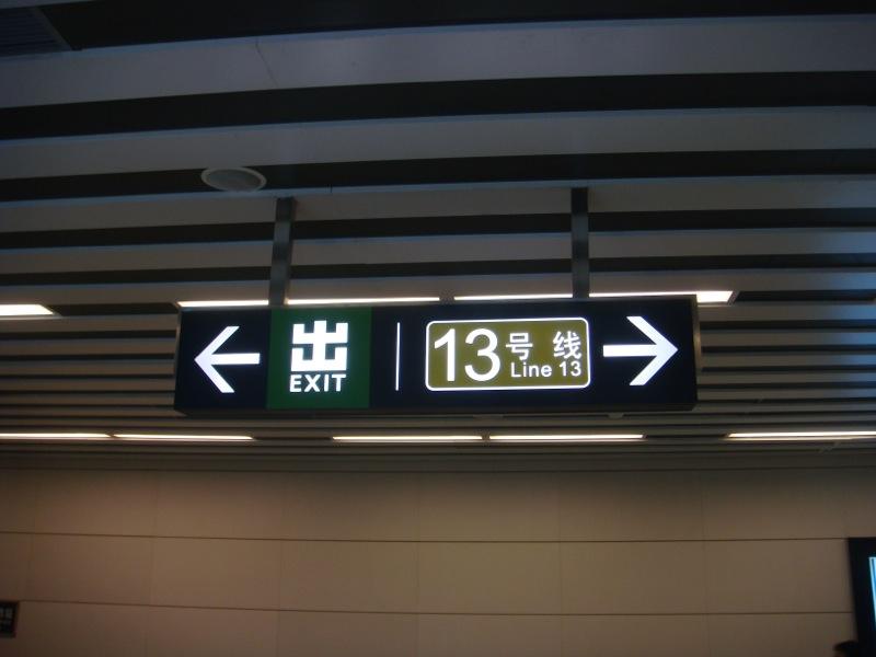 beijing-subway-line-13-sign-at-zhichunlu
