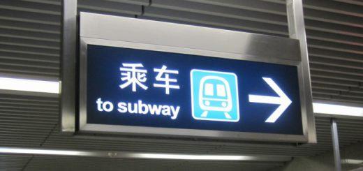 beijing-to-subway-sign