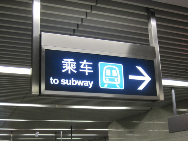 beijing-to-subway-sign