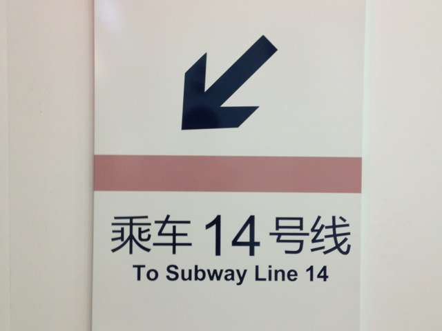 75cr-tc-beijingsubwayline14opena