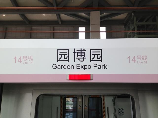 75cr-tc-beijingsubwayline14openg