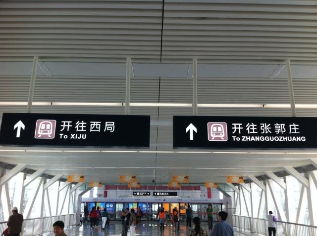 75cr-tc-beijingsubwayline14openl