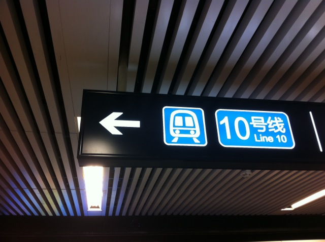 75cr-tc-beijingsubwayline14openm