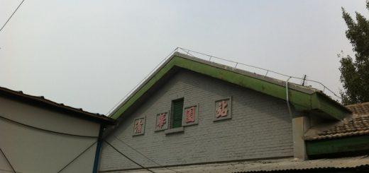 qinghuayuanrailwaystation