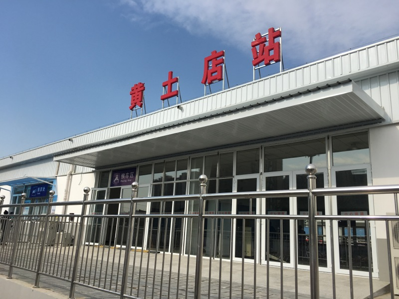 huangtudianstationb